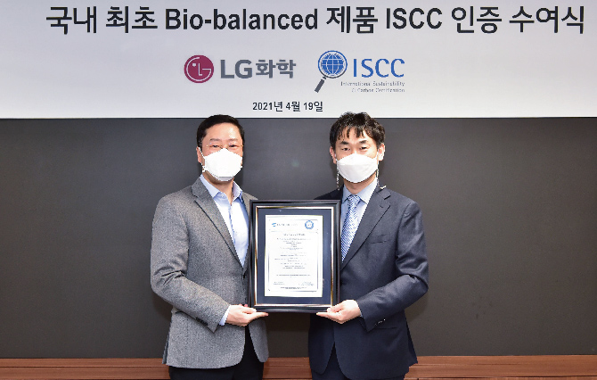 LG Chem is First to Obtain ISCC+ for Eco-Friendly Bio-Balanced Products in Korea